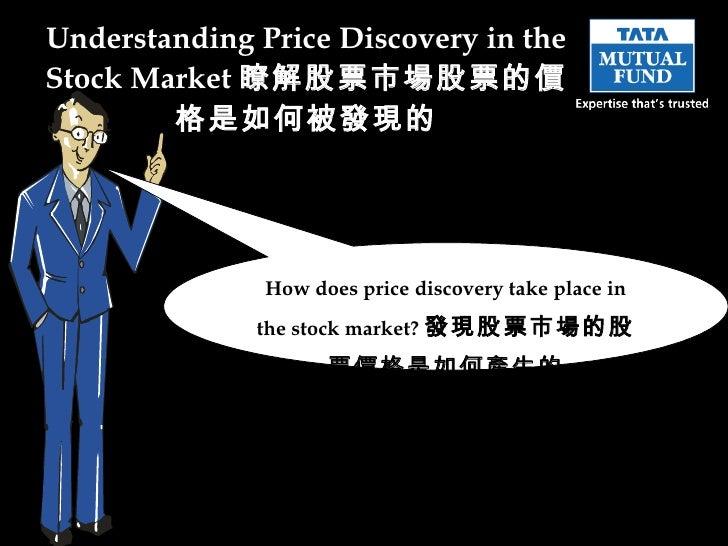 瞭解股票市場股票的價格是如何被發現的
