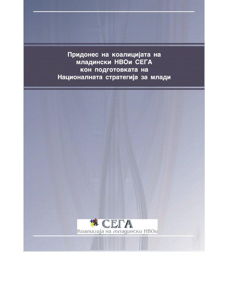 Pridones na Koalicijata SEGA kon Nacionalnata Strategija za Mladi na Rm_SEGA 2004
