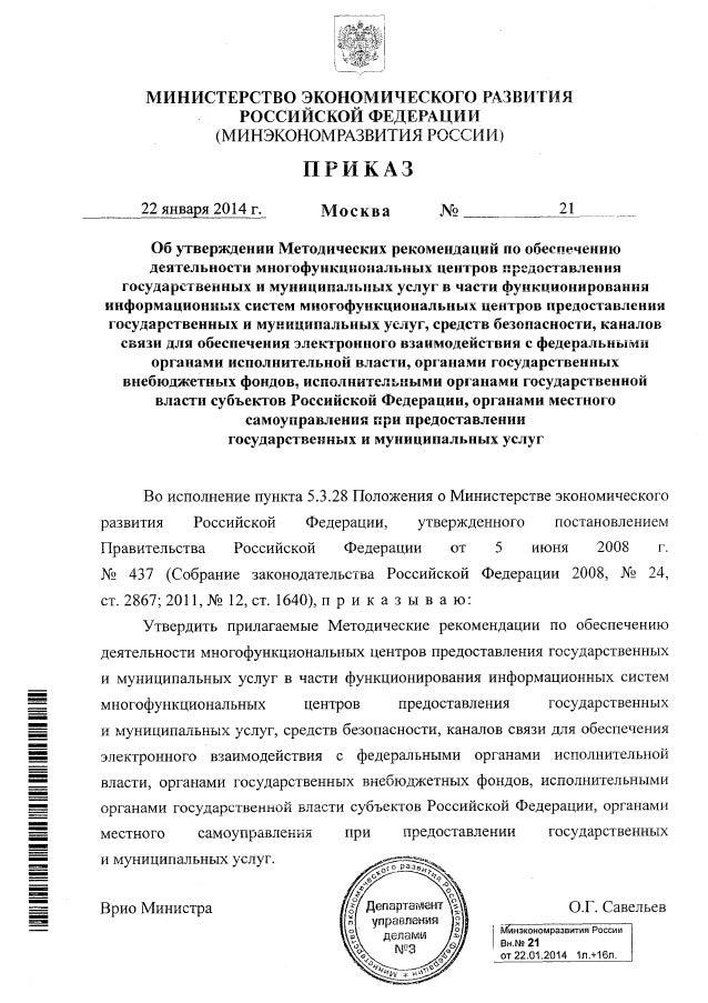 Рекомендации к АИС МФЦ (Минэкономразвития 01_2014)
