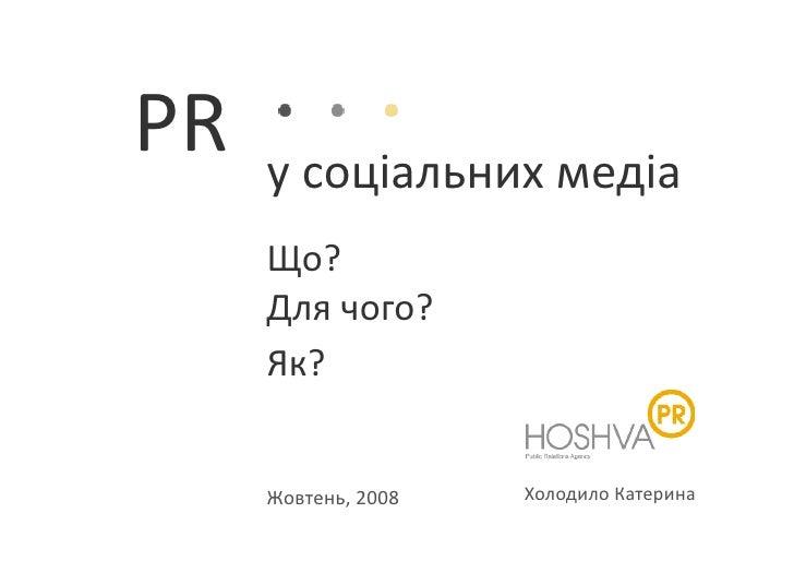 Pr In  Social Media 1