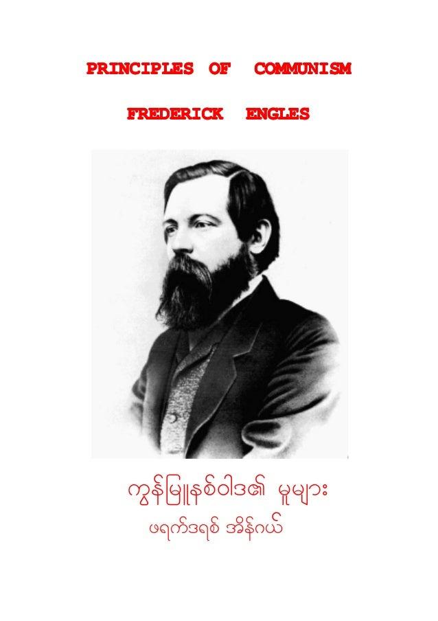 PRINCIPLES OF COMMUNISMPRINCIPLES OF COMMUNISMPRINCIPLES OF COMMUNISMPRINCIPLES OF COMMUNISMPRINCIPLES OF COMMUNISMFREDERI...