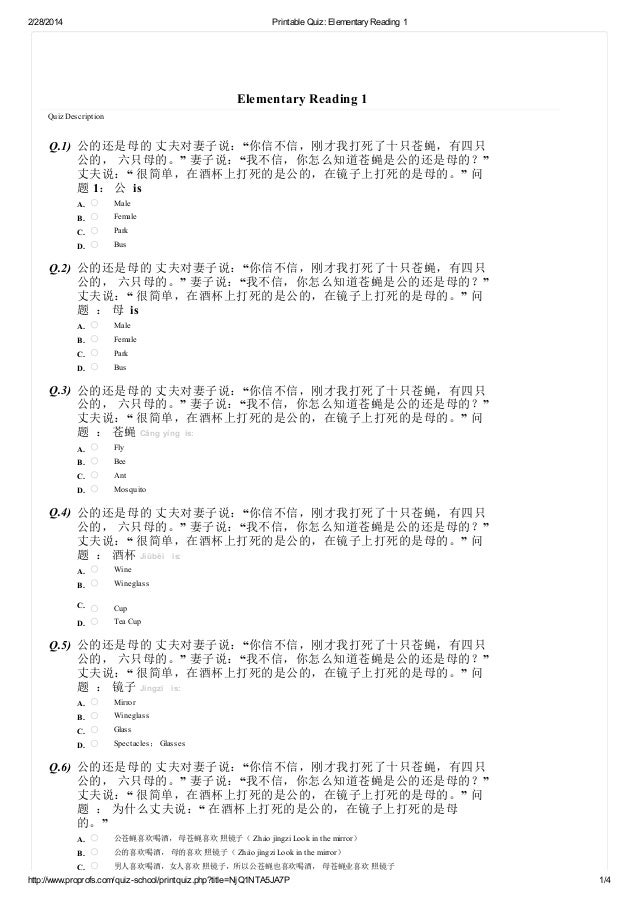 "2/28/2014  Printable Quiz: Elementary Reading 1  Elementary Reading 1 Quiz Des cription  Q.1) 公的还是母的 丈夫对妻子说:""你信不信,刚才我打死了十只..."