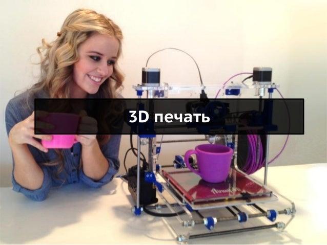 """О. Евсегнеев """"3D-принтер - инструмент для материализации идей"""", DUMP-2014"""