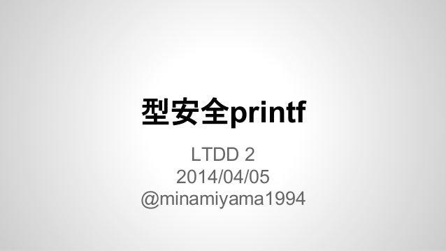 型安全printf LTDD 2 2014/04/05 @minamiyama1994