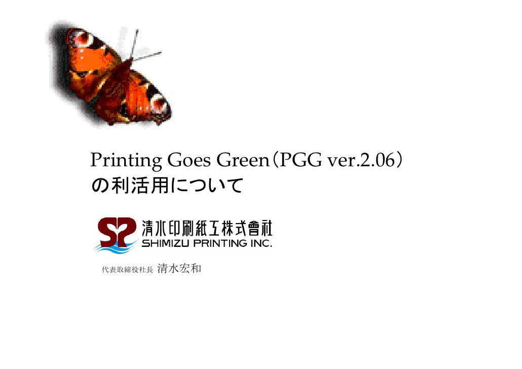 PrintingGoesGreen(PGGver.2.06) の利活用について     代表取締役社長   清水宏和                                         1
