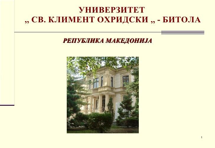 Prium Tempus Best  Practice Zoglev  Bitola (Mac)
