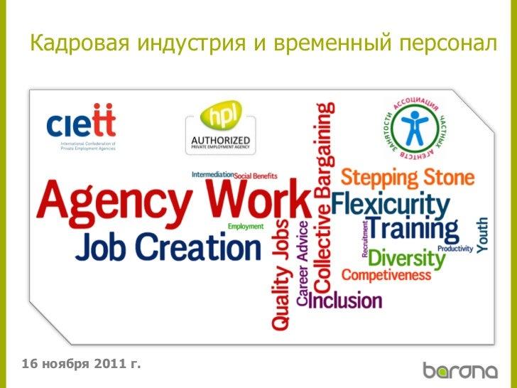 Кадровая индустрия и временный персонал16 ноября 2011 г.