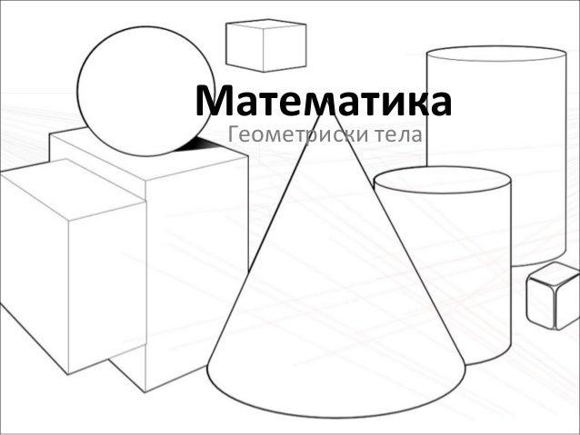 Математика Геометриски тела