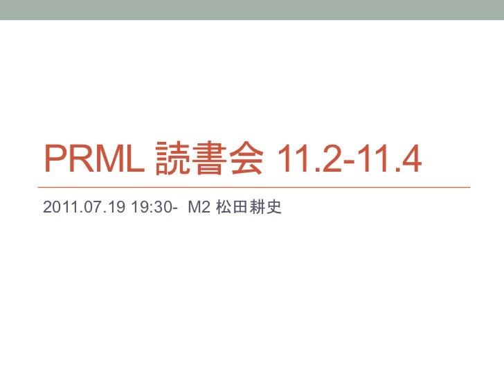 PRML 読書会 11.2-11.42011.07.19 19:30- M2 松田耕史