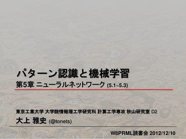 W8PRML5.1-5.3