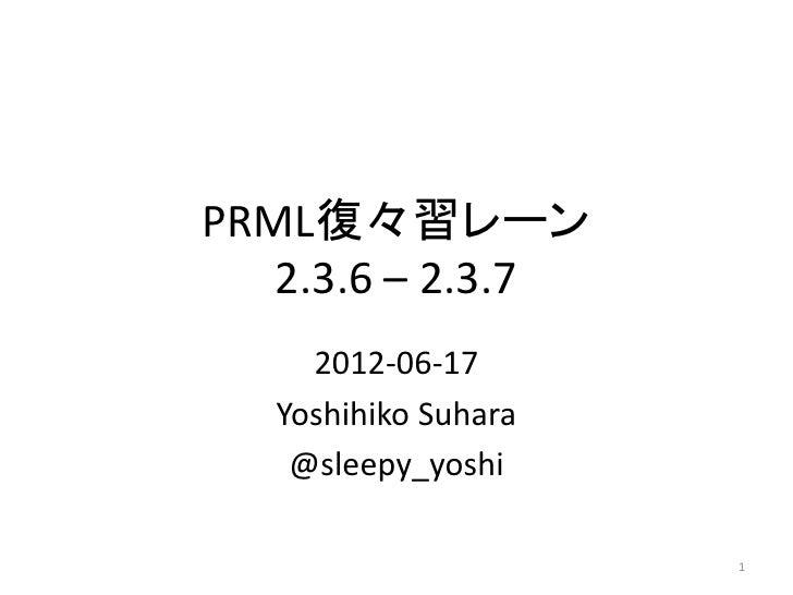 PRML復々習レーン#2 2.3.6 - 2.3.7
