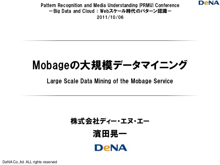 Large Scale Data Mining of the Mobage Service - #PRMU 2011 #Mahout #Hadoop