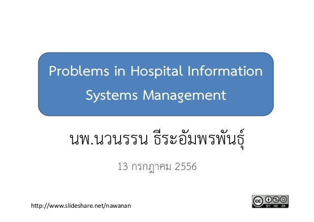 Problems in Hospital Information Systems Management