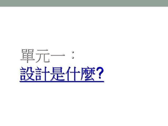 單元一:設計是什麼?