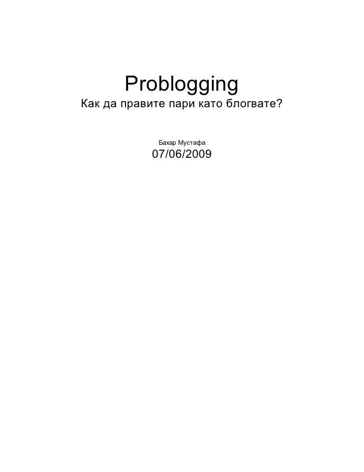 Problogging Как да правите пари като блогвате?                Бахар Мустафа             07/06/2009