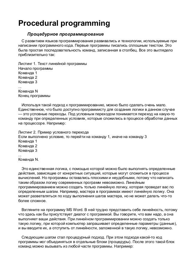 Solit 2014, Процедурное программирование, Соловей Василий