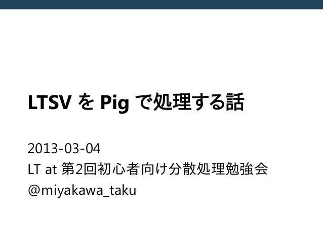 Processing LTSV by Apache Pig