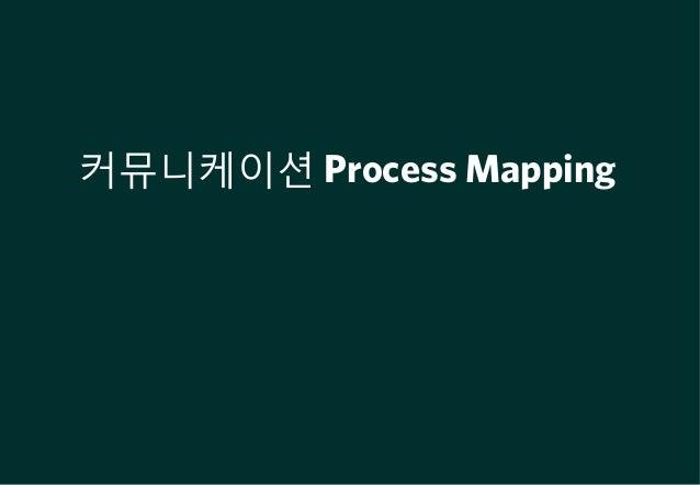 커뮤니케이션 Process Mapping