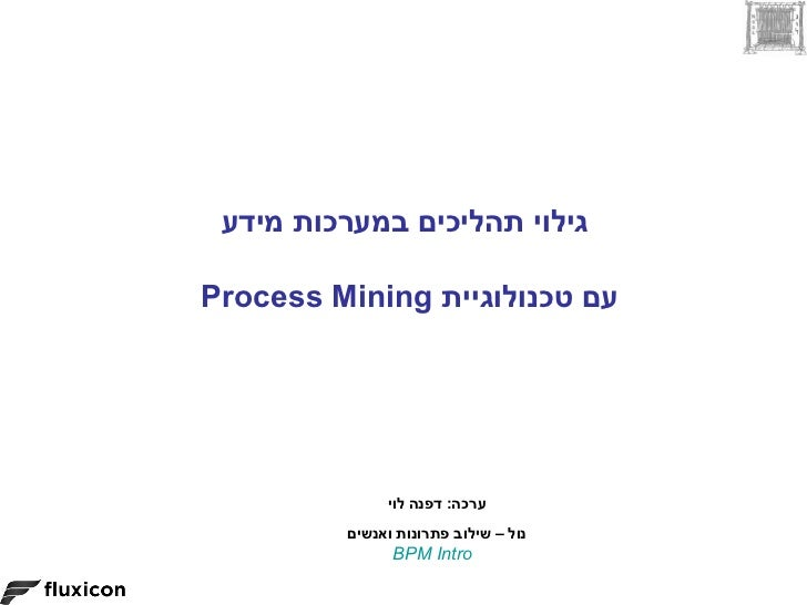 Process mining with Disco (Hebrew) עברית