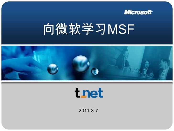 向微软学习MSF<br />2011-3-7<br />