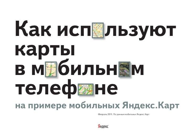 Как используюткартыв мобильномтелеф онена примере мобильных Яндекс.Карт                Февраль 2011. По данным мобильных Я...