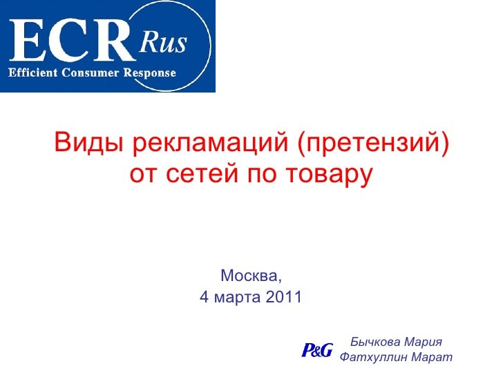 Виды рекламаций (претензий) от сетей по товару Москва, 4 марта 2011 Бычкова Мария Фатхуллин Марат