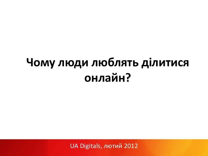 Prodigi ua digitals feb 2012 small