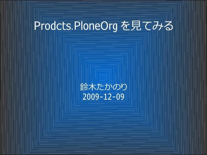Prodcts.PloneOrg を見てみる            鈴木たかのり        2009-12-09