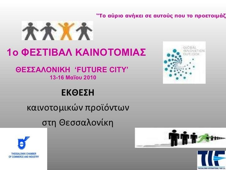 Products exhibition INNOVATION THESSALONIKI