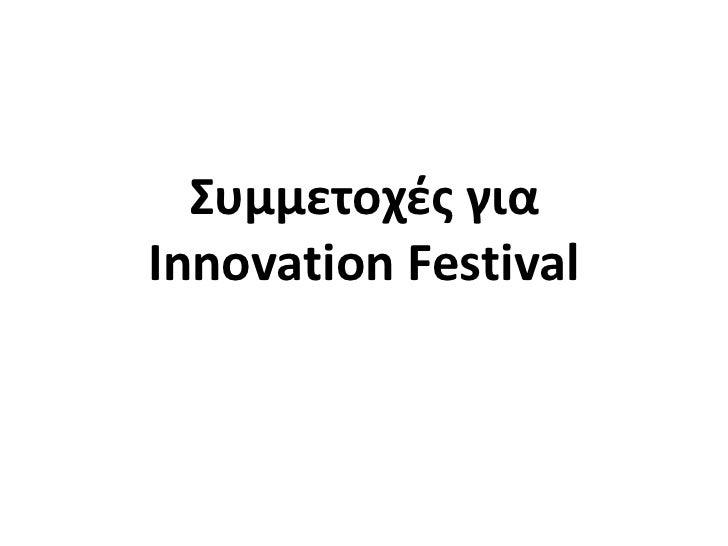 Συμμετοχές για  Innovation Festival