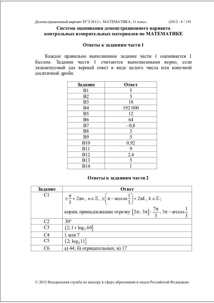 Демонстрационный вариант диагностической работы по математике для 7 класса ответы