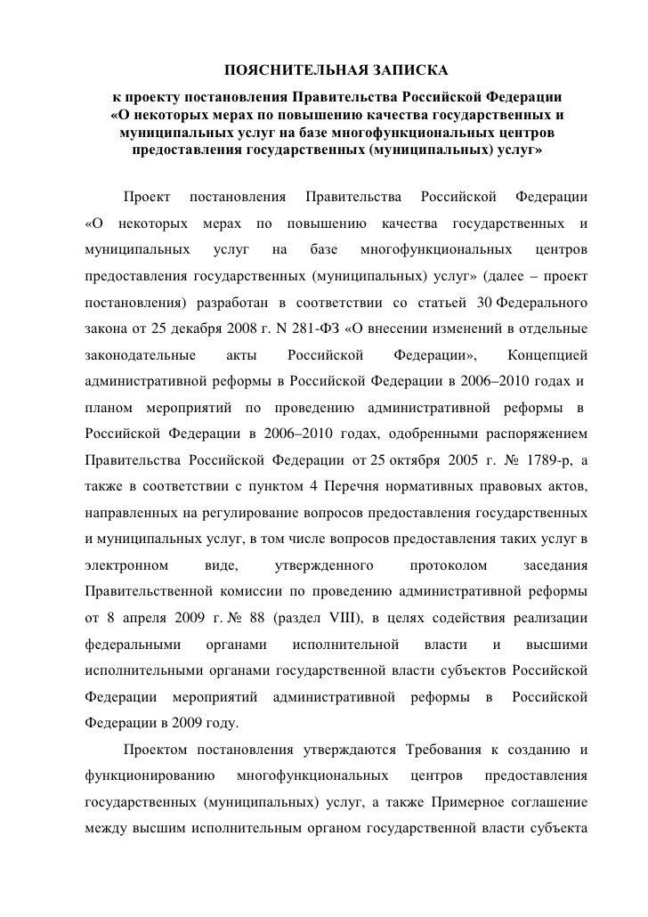 Проект постановления Правительства РФ по МФЦ 30 04 09