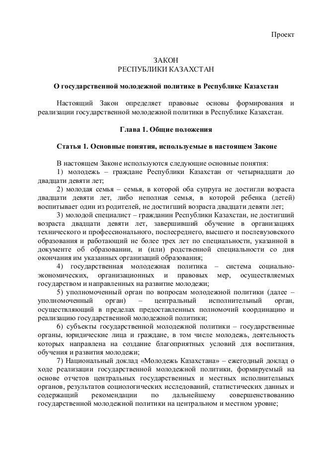 В соответствии с законом республики казахстан об аудиторской деятельности от 20 ноября 1998 года