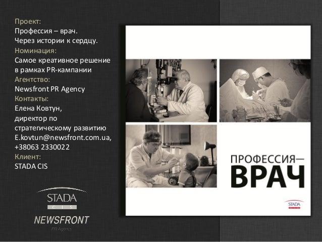 Проект:Профессия – врач.Через истории к сердцу.Номинация:Самое креативное решениев рамках PR-кампанииАгентство:Newsfront P...