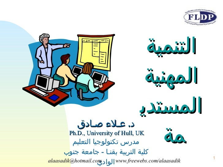 Professional develompent for academic staff [in Arabic]