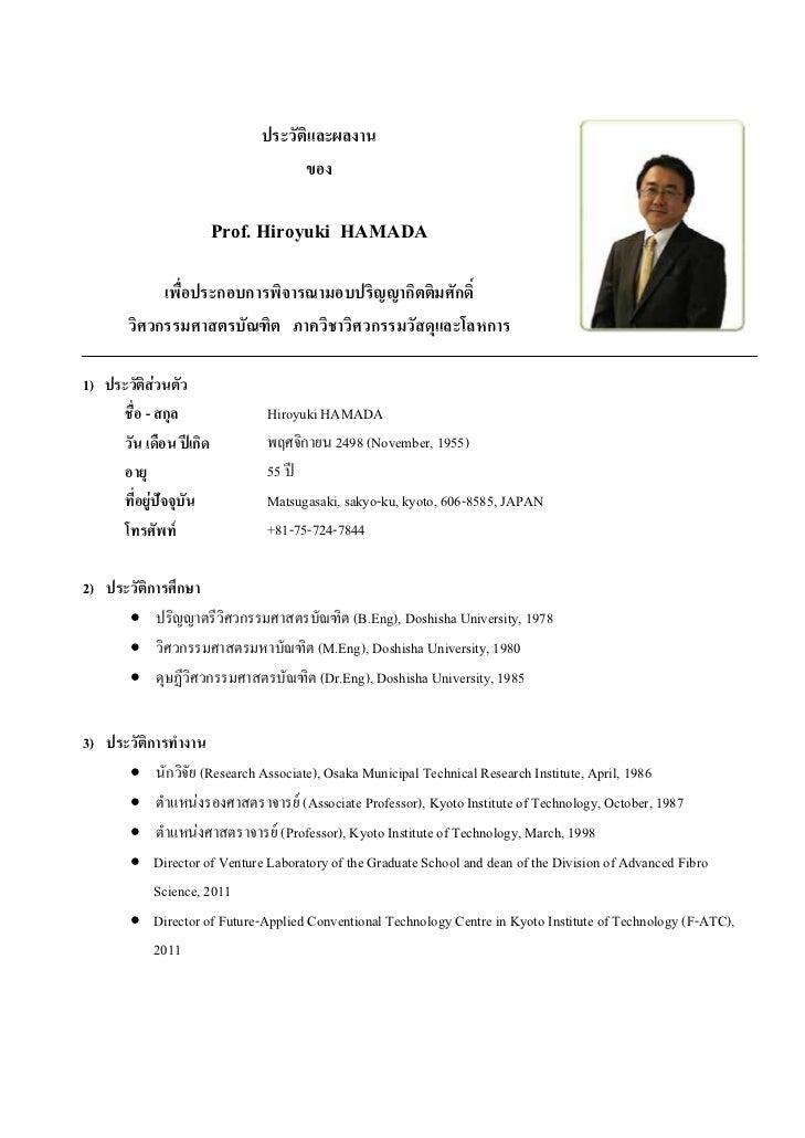 ประวัติและผลงาน                                   ของ                         Prof. Hiroyuki HAMADA            เพื่อประกอบ...