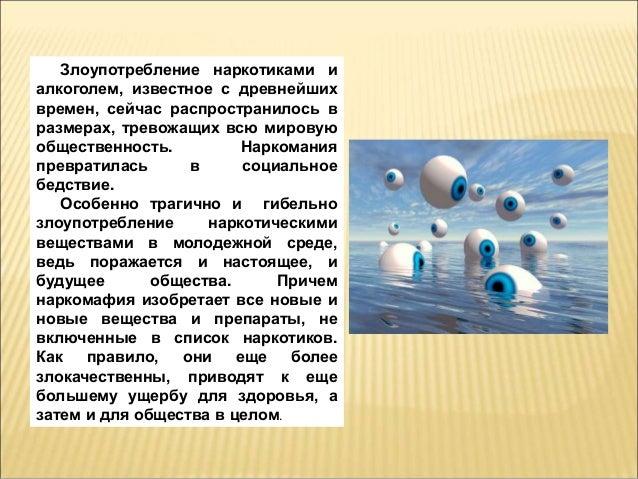 profilaktika-alkogolnoy-zavisimosti-referat