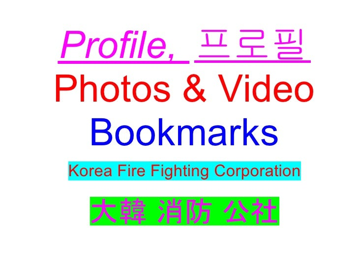 Profile, 프로필 Photos & Video   Bookmarks Korea Fire Fighting Corporation    大韓 消防 公社