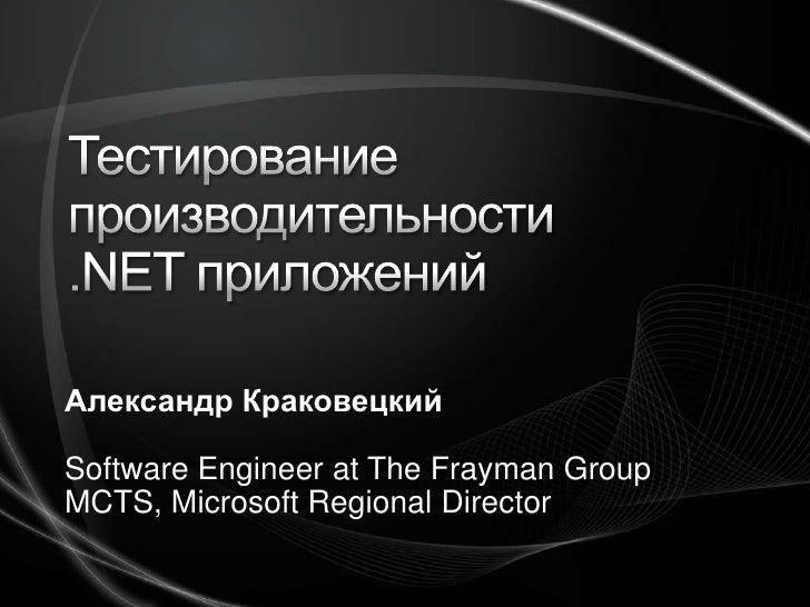 Aleksandr_Krakovetskiy_Profiling net applications