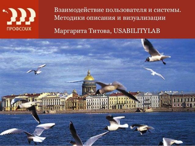 Взаимодействие пользователя и системы.Методики описания и визуализацииМаргарита Титова, USABILITYLAB