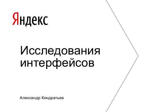 Александр Кондратьев - «Исследования интерфейсов в Яндексе»