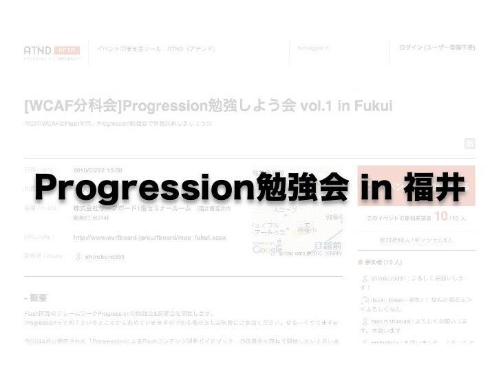Progression勉強会in福井