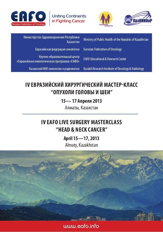www.eafo.infoМинистерство Здравоохранения РеспубликиКазахстанMinistry of Public Health of the Republic of KazakhstanЕврази...