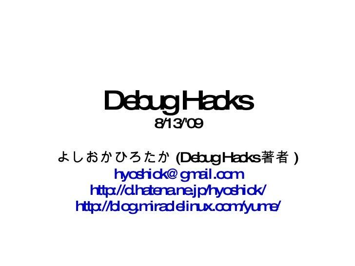 Programming camp Debug Hacks