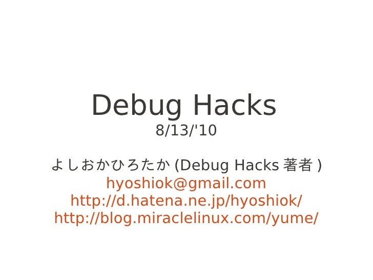 Programming camp 2010 debug hacks
