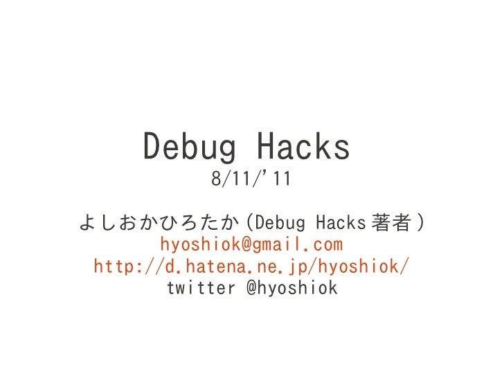 Debug Hacks at Security and Programming camp 2011