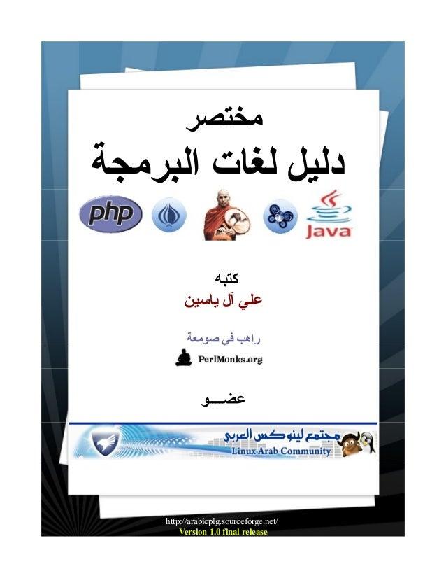 مختصر  دليل لغات البرمجة كتبه علي آل ياسين راهب في صومعة  عضــــو  /http://arabicplg.sourceforge.net Ver...