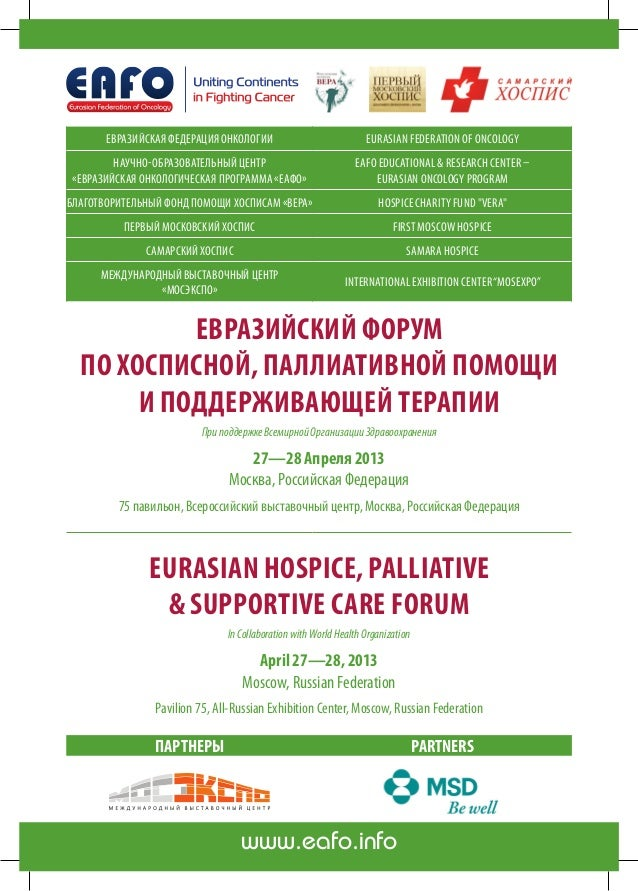 Eurasian Hospice, Palliative & Supportive Care Forum  | 27-28 April 2013 | Moscow, RF