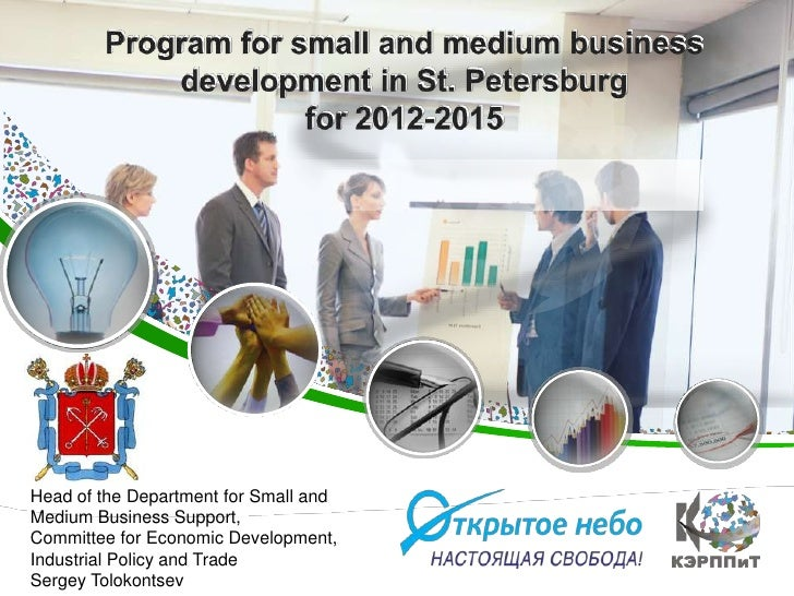 Program.for.small.and.medium.business.development.in.st.petersburg.for.2012.2015