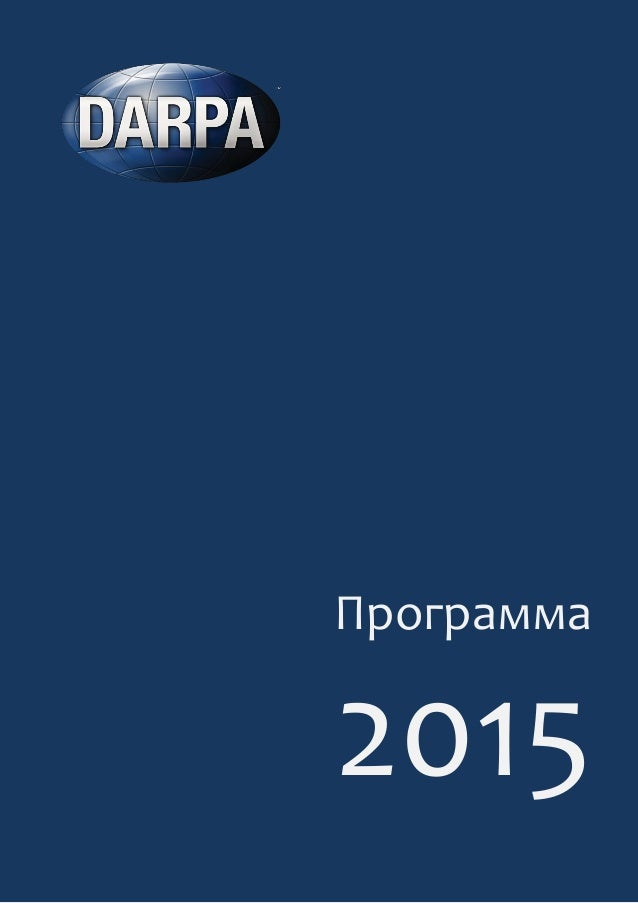 Program DARPA 2015 rus